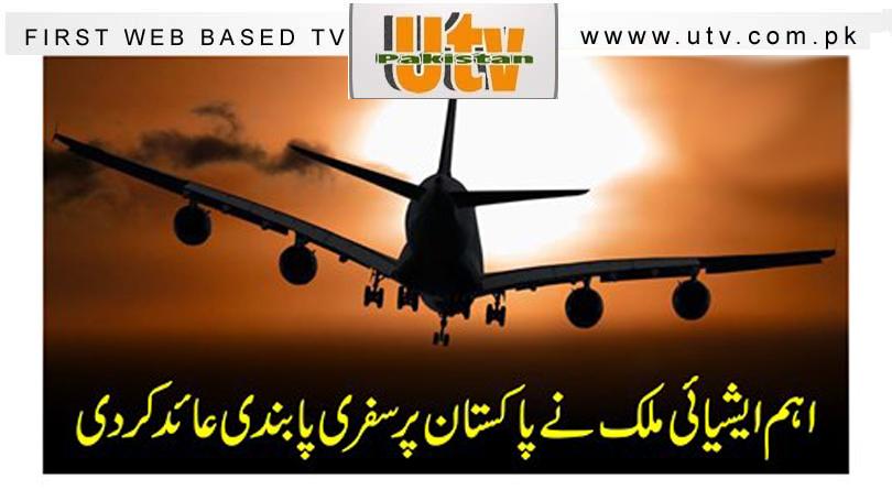 اہم ایشیائی ملک نے پاکستان پر سفری پابندی عائد کردی 1