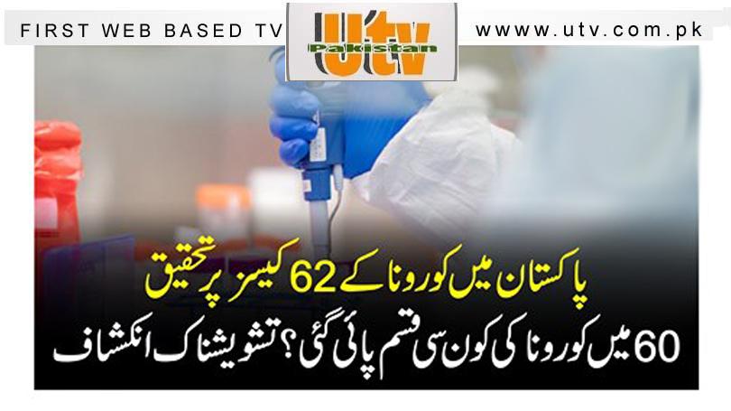 پاکستان میں کورونا کے 62 کیسز پر تحقیق، 60 میں کورونا کی کون سی قسم پائی گئی؟ تشویشناک انکشاف