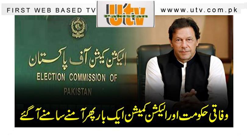 وفاقی حکومت اور الیکشن کمیشن ایک بار پھر آمنے سامنے آگئے 1