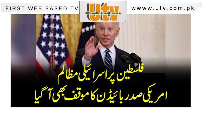 امریکی صدر ایک بار پھر ظالموں کیساتھ کھڑے ہو گئے ، حماس کے اسرائیل پر حملوں کی مذمت کردی 1