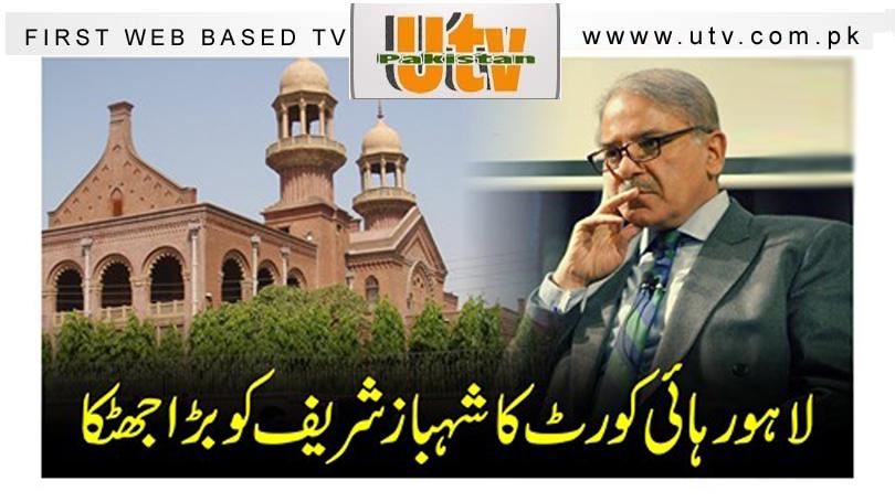 لاہور ہائیکورٹ کا شہباز شریف کو بڑا جھٹکا