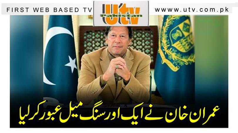 عمران خان نے ایک اور سنگ میل عبور کرلیا