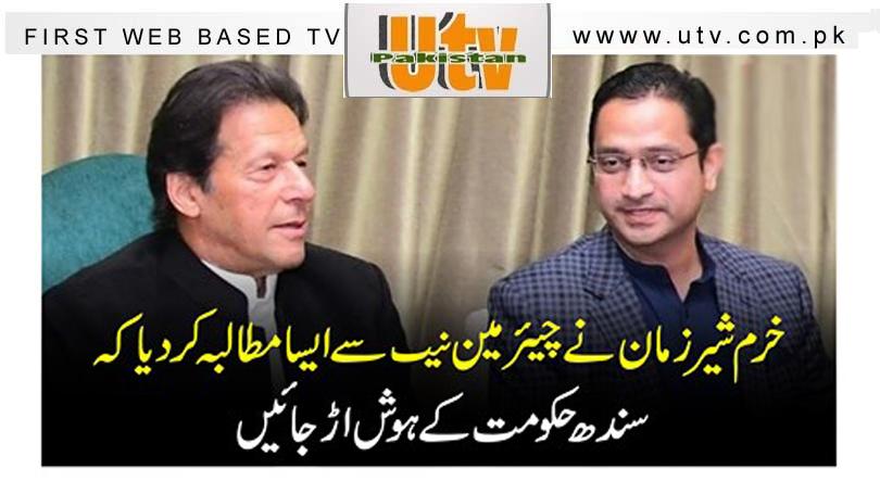 خرم شیر زمان نے چیئرمین نیب سے ایسا مطالبہ کردیا کہ سندھ حکومت کے ہوش اڑ جائیں 1