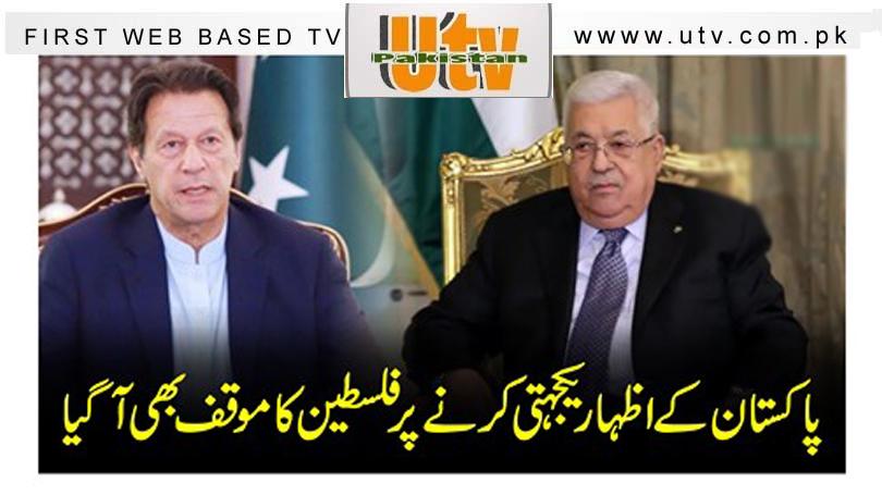 حمایت کرنے پر پاکستان کے شکر گزار ہیں ،فلسطینی سفیر 1