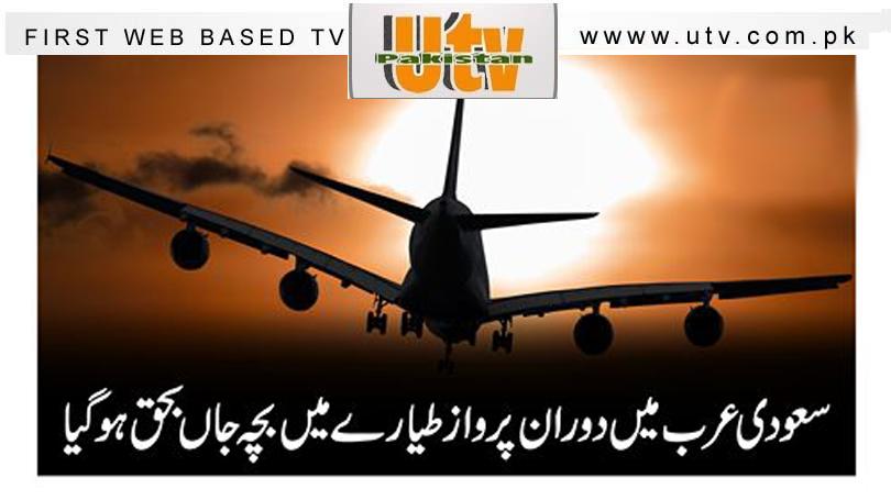 سعودی عرب میں دوران پرواز طیارے میں بچہ جاں بحق ہوگیا