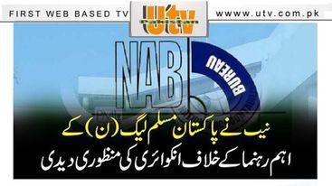 اسلام آباد قومی ادارہ برائے احتساب (نیب) نے لیگی رہنما خواجہ سعد رفیق،چوہدری شیر علی اور دیگر کے خلاف انکوائری کی منظوری دے دی ہے۔