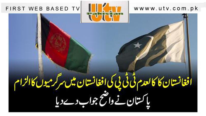 افغانستان کا کالعدم ٹی ٹی پی کی افغانستان میں سرگرمیوں کا الزام ، پاکستان نے واضح جواب دے دیا