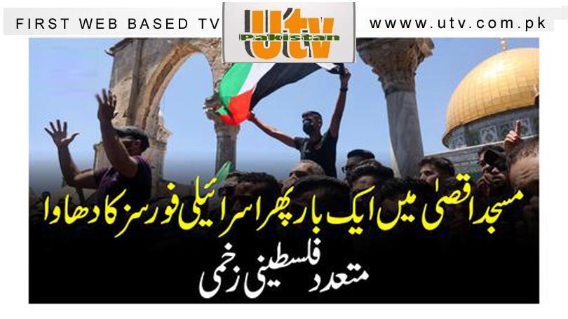 مسجد اقصیٰ میں ایک بار پھر اسرائیلی فورسز کا دھاوا، متعدد فلسطینی زخمی