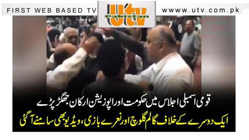 قومی اسمبلی اجلاس میں حکومت اور اپوزیشن ارکان جھگڑ پڑے، ایک دوسرے کے خلاف گالم گلوچ اور نعرے بازی، ویڈیو بھی سامنے آگئی