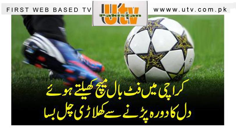 کراچی میں فٹ بال میچ کھیلتے ہوئے دل کا دورہ پڑنے سے کھلاڑی چل بسا