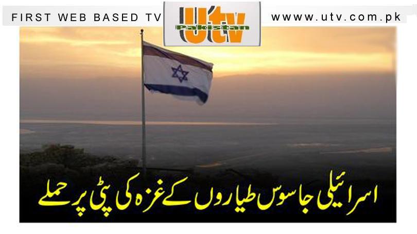 اسرائیلی جاسوس طیاروں کے غزہ کی پٹی پر حملے