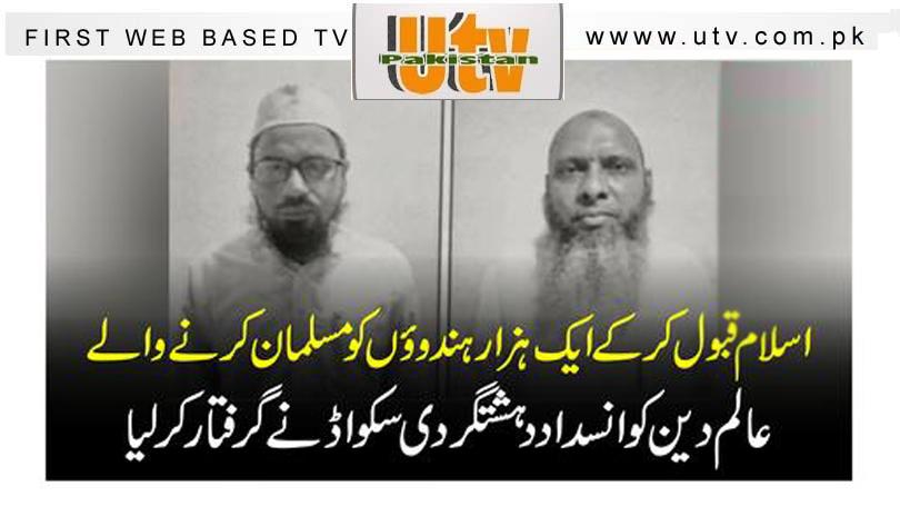 اسلام قبول کرکے ایک ہزار ہندوؤں کو مسلمان کرنے والے عالم دین کو انسداد دہشتگردی سکواڈ نے گرفتار کرلیا