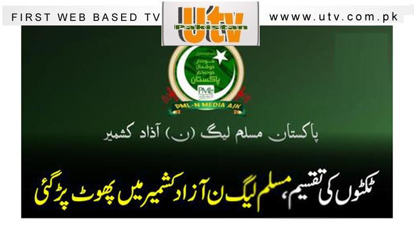 ٹکٹوں کی تقسیم ، مسلم لیگ ن آزاد کشمیر میں پھوٹ پڑگئی