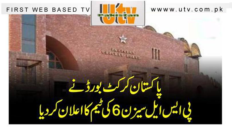 پاکستان کرکٹ بورڈ نے پی ایس ایل سیزن 6 کی ٹیم کا اعلان کر دیا