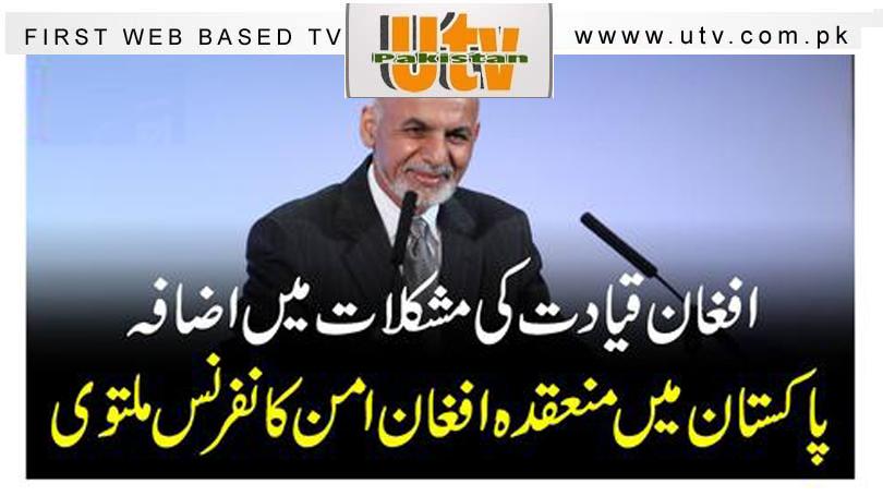 افغان قیادت کی مشکلات میں اضافہ، پاکستان میں منعقدہ افغان امن کانفرنس ملتوی