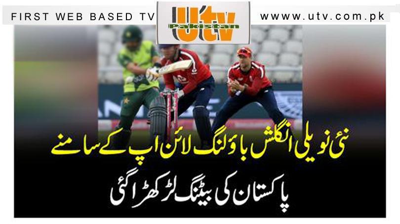 نئی نویلی انگلش باؤلنگ لائن اپ کے سامنے پاکستان کی بیٹنگ لڑکھڑا گئی، 141 پر پوری ٹیم پویلین لوٹ گئی