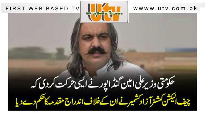 علی امین گنڈا پور کا ایسا کام کہ چیف الیکشن کمشنر آزاد کشمیر نے ان کے خلاف اندراج مقدمہ کا حکم دے دیا