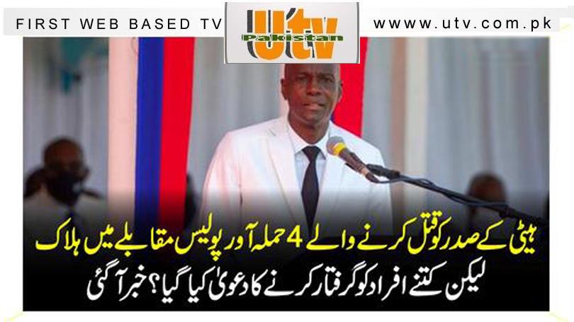 ہیٹی کے صدر ہیٹی کو قتل کرنے والے 4 حملہ آور پولیس مقابلے میں ہلاک لیکن کتنے افراد کو گرفتار کرنے کا دعویٰ کیا گیا؟ خبرآگئی