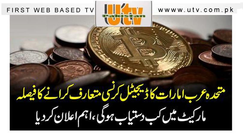 متحدہ عرب امارات کا ڈیجیٹل کرنسی متعارف کرانے کا فیصلہ، مارکیٹ میں کب دستیاب ہوگی ، اہم اعلان کر دیا