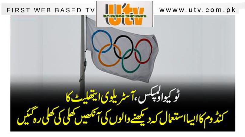 ٹوکیو اولمپکس، آسٹریلوی ایتھلیٹ کا کنڈوم کا ایسا استعمال کہ دیکھنے والوں کی آنکھیں کھلی کی کھلی رہ گئیں 1