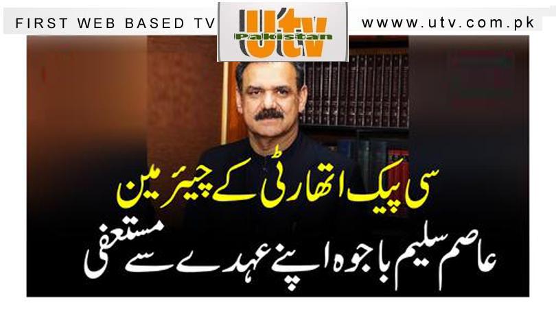 سی پیک اتھارٹی کے چیئر مین عاصم سلیم باجوہ اپنے عہدے سے مستعفی