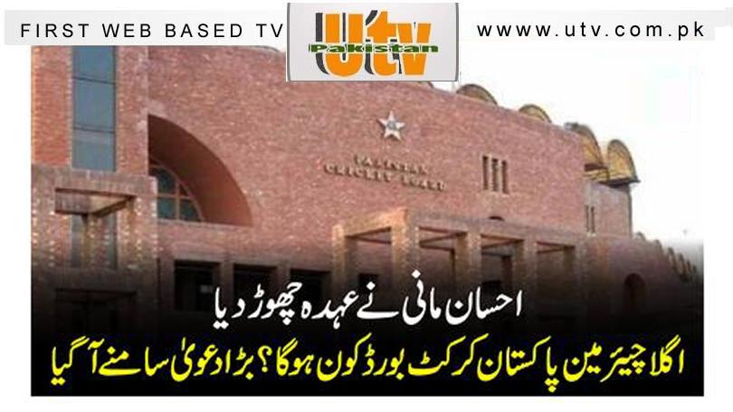 احسان مانی نے عہدہ چھوڑ دیا اگلا چیئرمین پاکستان کرکٹ بورڈ کون ہوگا؟ بڑا دعویٰ سامنے آ گیا