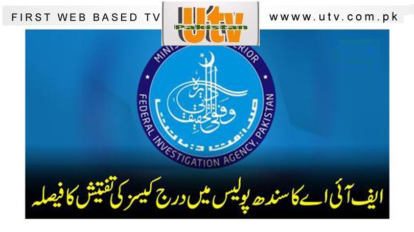 ایف آئی اے کا سندھ پولیس میں درج کیسز کی تفتیش کا فیصلہ