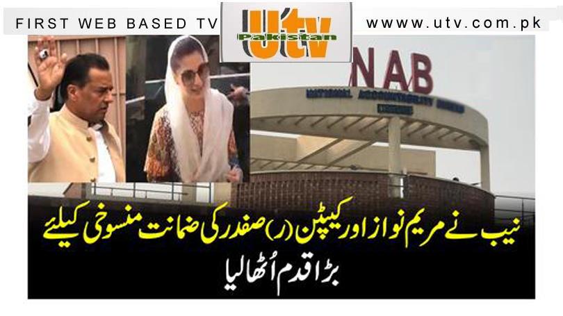 نیب نے مریم نواز کی ضمانت منسوخی کیلئے اسلام آباد ہائیکورٹ میں درخواست دائر کر دی